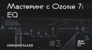 Мастеринг с Ozone7: EQ