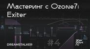 Мастеринг с Ozone7: Exiter