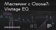 Мастеринг с Ozone7: Vintage EQ