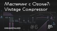 Мастеринг с Ozone7: Vintage Compressor