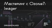 Мастеринг с Ozone7: Imager