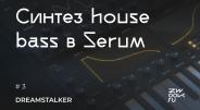 Синтез house bass в Serum