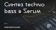 Синтез techno bass в Serum