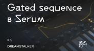 Gated sequence в Serum