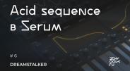 Acid sequence в Serum