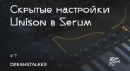 Скрытые настройки Unison в Serum
