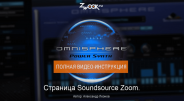 Страница Soundsource Zoom