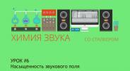 Насыщенность звукового поля