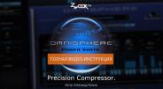 Эффект Presicion Compressor