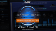 Эффект Vintage 2 Band EQ