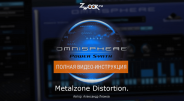 Эффект Metalzone Distorton