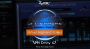 Эффект BPM Delay X2