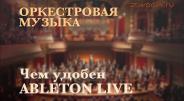 Чем удобен Ableton Live для написания оркестровой музыки