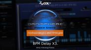 Эффект BPM Delay X3