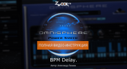 Эффект BPM Delay