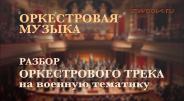 Разбор оркестрового трека на военную тематику
