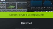 Эффект Distortion в синтезаторе Serum