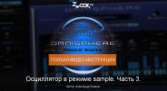 Осциллятор Omnisphere в режиме Sample. Часть 3