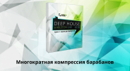 Многократная компрессия барабанов Deep-House трека в Ableton Live
