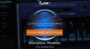 Эффект Stompbox Modeler
