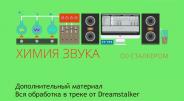 Обзор всей обработки трека Dreamstalker