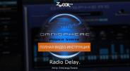 Эффект Radio Delay