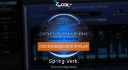 Эффект Spring Verb