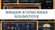 Фишки в плагинах SoundToys