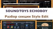 SoundToys EchoBoy: разбор секции Style Edit
