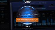 Лиды в Omnisphere с нуля