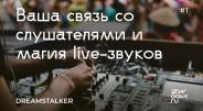 Ваша связь со слушателями и магия live-звуков