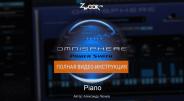 Инструмент пианино в Omnisphere