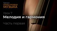 Урок 7. Мелодия и гармония. Часть 1