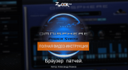 Браузер патчей в синтезаторе Omnisphere