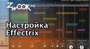 Настройка Effectrix для живых выступлений и dj-сетов