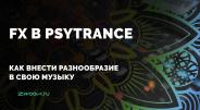Быстрый способ сделать psytrance-трек интереснее