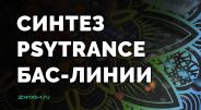Бас в Psytrance