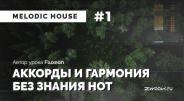 Melodic House. Аккорды и гармония без знания нот