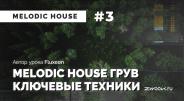 Melodic House Грув - Ключевые техники