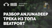 Разбор Anjunadeep трека из топа Beatport