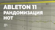 Ableton Live 11: рандомизация нот в MIDI клипах