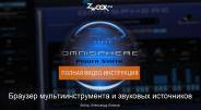 Браузер для мультиинструментов в синтезаторе Omnisphere