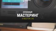 Кухонный мастеринг в Ableton Live