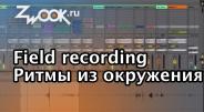 Field Recording. Ритмы из окружения.