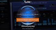 Минибраузер в синтезаторе Omnisphere