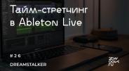 Тайм-стретчинг в Ableton Live