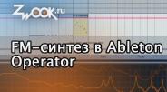 FM-синтез в Ableton Operator