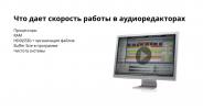 Что дает скорость работы в аудиоредакторах