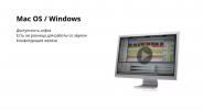 Mac OS / Windows. Конфигурация