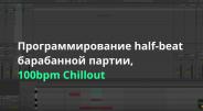 Программирование Half-beat барабанной партии